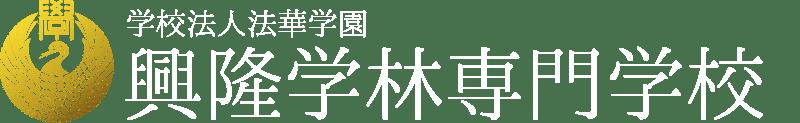 学校法人法華学園興隆学林専門学校